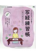 写経練習帳の本