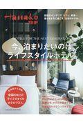 Hanako TRIP 今、泊まりたいのはライフスタイルホテル。の本