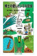 博士の愛したジミな昆虫の本