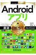 Androidアプリ厳選BESTセレクションの本