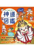 キャラ絵で学ぶ!神道図鑑の本