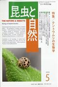 昆虫と自然 2020年 05月号の本