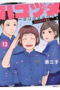 ハコヅメ~交番女子の逆襲~ 12の本