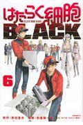 はたらく細胞BLACK 6の本