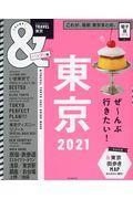 &TRAVEL東京ハンディ版 2021の本