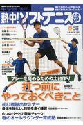 熱中!ソフトテニス部 vol.48の本
