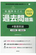 全国まるごと過去問題集養護教諭 2021年度版の本