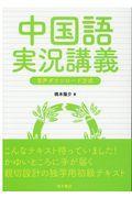 中国語実況講義の本
