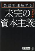 英語で理解する未完の資本主義の本