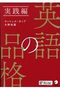 英語の品格 実践編の本