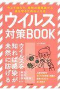 ウイルス対策BOOKの本