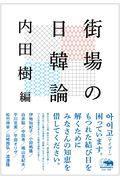 街場の日韓論の本