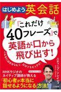 「これだけ40フレーズ」で英語が口から飛び出す!の本