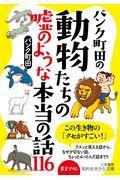 パンク町田の動物たちの嘘のような本当の話116の本