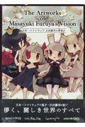 The Artworks of Masayuki Furuya's Vision...の本