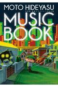 MOTO HIDEYASU MUSIC BOOKの本