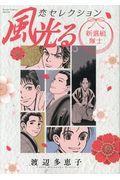風光る 新選組隊士恋セレクションの本