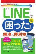 改訂2版 LINEで困ったときの解決&便利技の本
