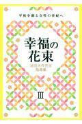 幸福の花束 3の本