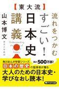 [東大流]流れをつかむすごい!日本史講義の本