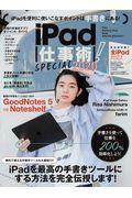 iPad仕事術!SPECIAL 2020の本