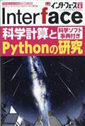Interface (インターフェース) 2020年 06月号の本