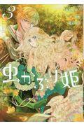 虫かぶり姫 3の本