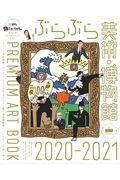 ぶらぶら美術・博物館プレミアムアートブック 2020ー2021の本