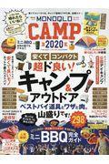 MONOQLO CAMP 2020の本