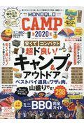 MONOQLO CAMP 2020の本