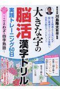 大きな字の脳活漢字ドリル実践トレーニング60日の本