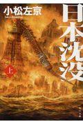 日本沈没 上の本