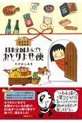 おうちでしあわせ日本全国まるごとおとりよせ便の本