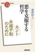 カント 永遠平和のためにの本
