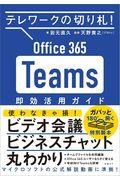 Office 365 Teams即効活用ガイドの本