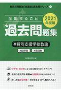 全国まるごと過去問題集特別支援学校教諭 2021年度版の本