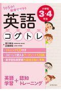 1日5分!教室でできる英語コグトレ小学校3・4年生の本