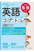 1日5分!教室でできる英語コグトレ小学校5・6年生の本