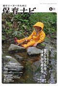 保育ナビ 第11巻第3号(6 2020)の本