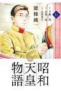 昭和天皇物語 6の本