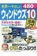 改訂版 世界一やさしいウィンドウズ10活用ワザ123の本