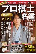 プロ棋士カラー名鑑 2020の本