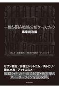 一橋MBA戦略分析ケースブック 事業創造編の本