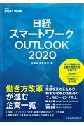 日経スマートワークOUTLOOK 2020の本