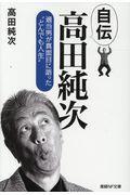 自伝高田純次の本