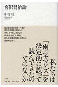 宮沢賢治論の本