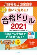 書いて覚える!介護福祉士国家試験合格ドリル2021 2021の本