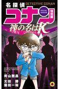 名探偵コナン特別編 45の本