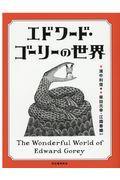 改訂増補新版 エドワード・ゴーリーの世界の本