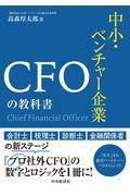 中小・ベンチャー企業CFOの教科書の本